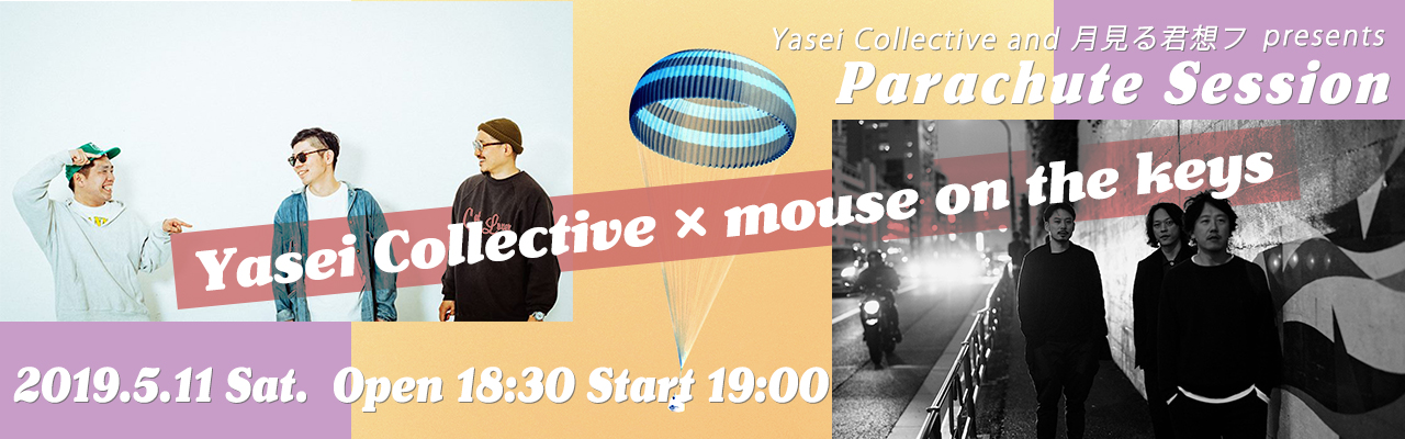 Yasei Collective and 月見ル君想フpresents パラシュートセッション